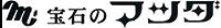 香川丸亀・宝石のマツダ | 宝石の修理・リフォーム・オーダージュエリー専門店